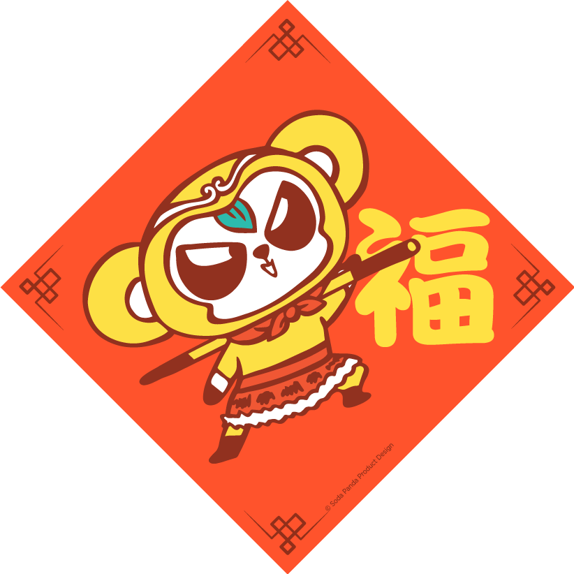 20160208_chinese-NewYear_900_a.png